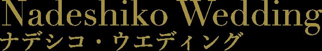 津島市・名古屋の結婚相談所・婚活ならナデシコ・ウェディング